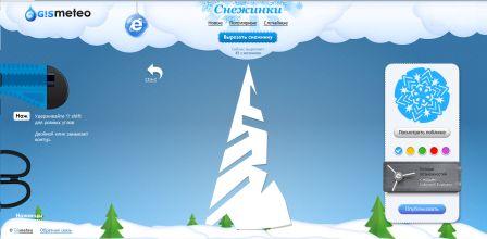 Игры вырезать снежинку