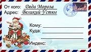 Письмо от деда Мороза бесплатно
