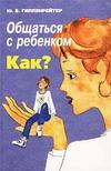 Книги для родитетелей о воспитании