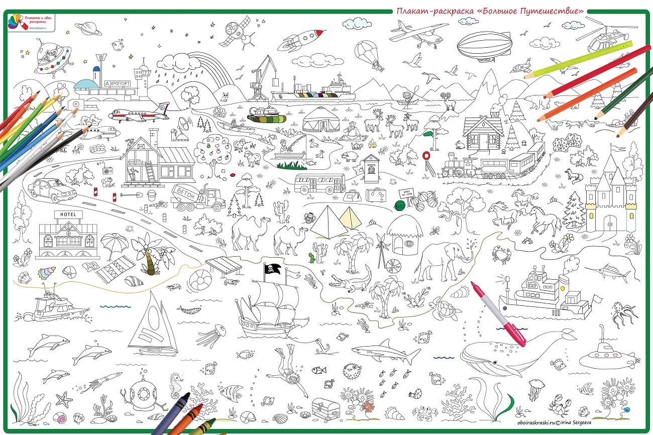 Плакат раскраска Большое путешествие