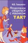 Книги для родителей о воспитании